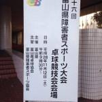 富山県障害者スポーツ大会の卓球競技会に運営協力で行ってきました♪