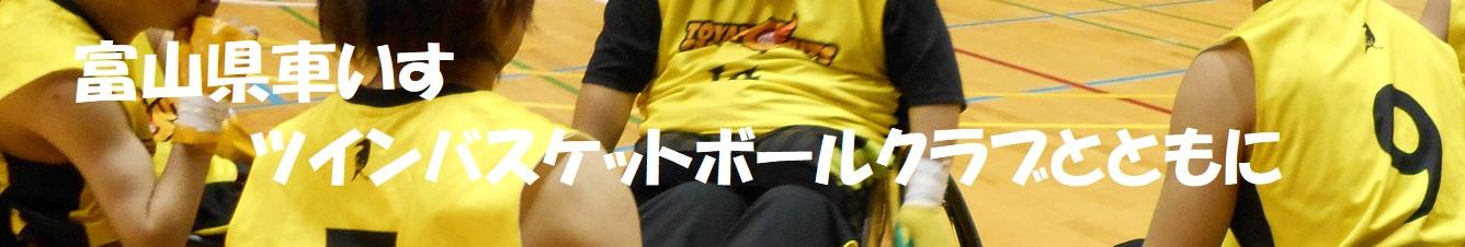 富山県車いすツインバスケットボールクラブとともに