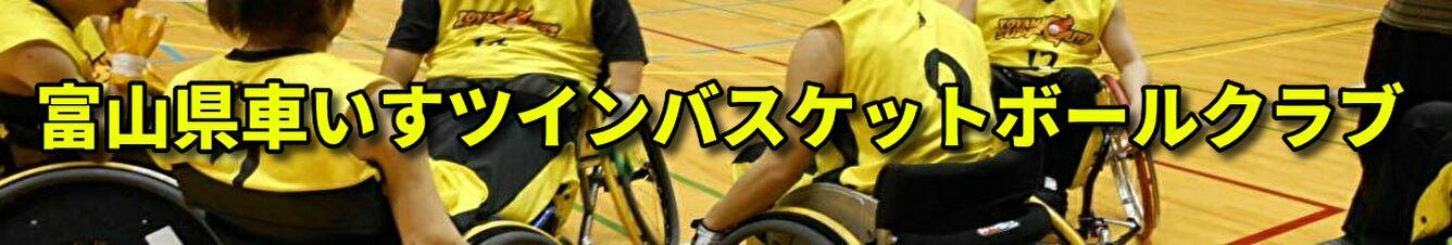 富山県車いすツインバスケットボールクラブ